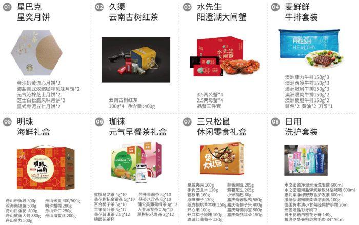 星巴克月饼团购_【星巴克】月饼多选卡-月饼吧官网